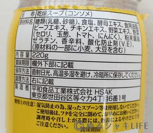 平和食品工業 コンソメスープ 220g