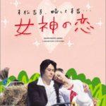 女神の恋 DVD