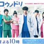 TBSドラマ コウノドリ2 2017