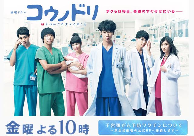 TBS コウノドリ2 2017