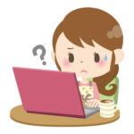 ネット検索をしながら、困惑する女性