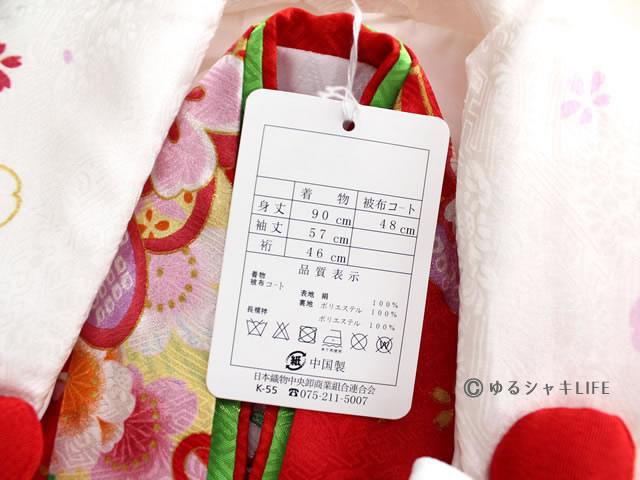 3歳 女の子 正絹 着物 被布コート 品質表示