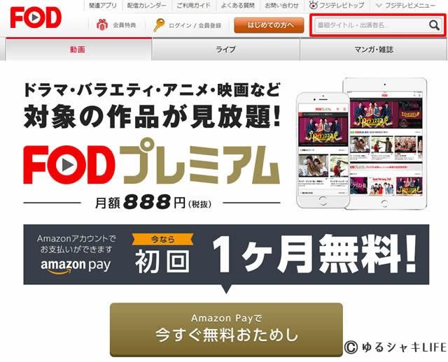 FOD作品検索画面AP2