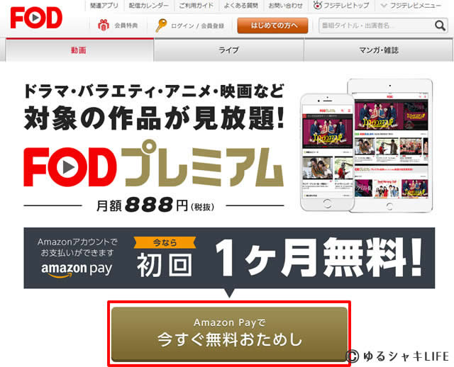 FOD登録画面AP1