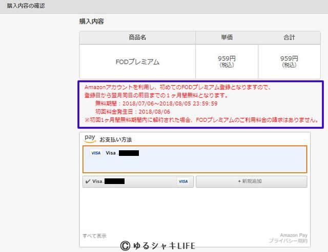 FOD登録画面AP5-1