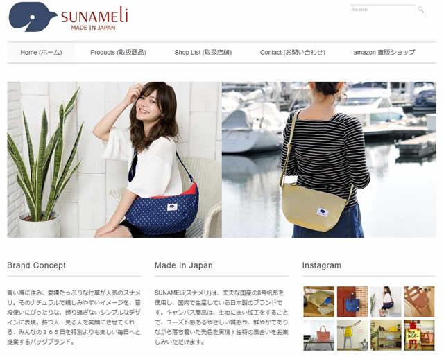 SUNAMELi(スナメリ)帆布バッグ