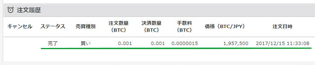 ビットコイン購入4
