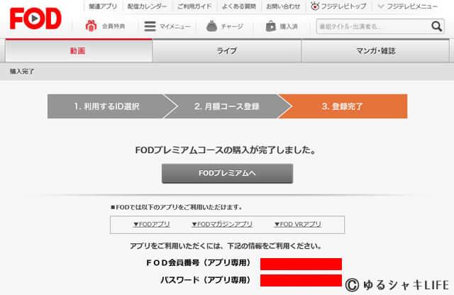 FOD登録画面9