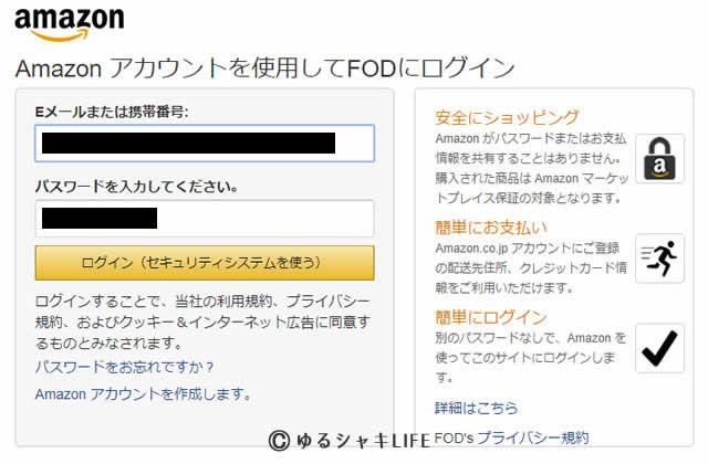 FOD登録画面AP2