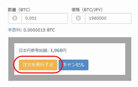 ビットコイン注文実行ボタン