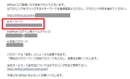 アカウント登録確認メール (PC版)