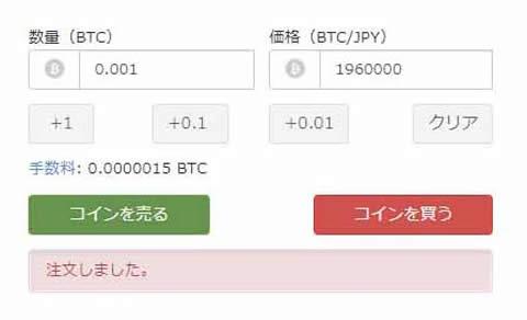 ビットコイン売却注文完了