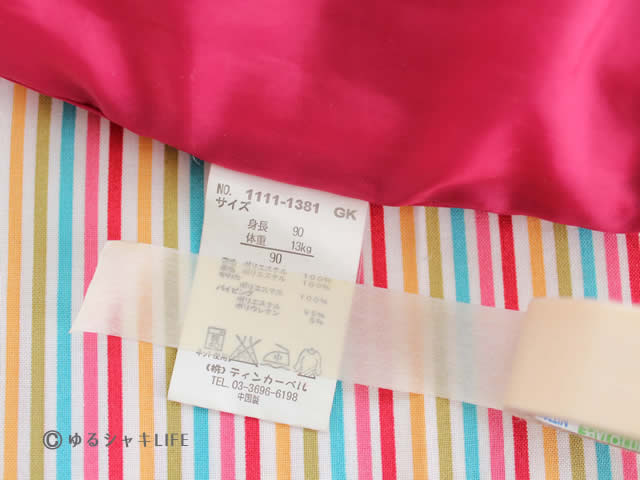 洋服の名前付けをマスキングテープでする方法1