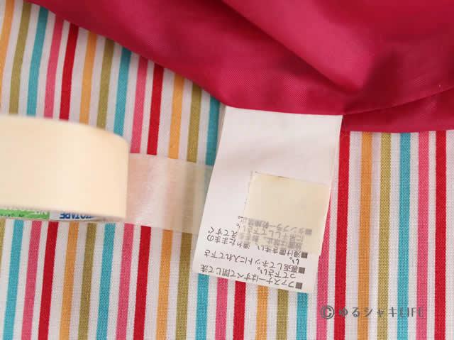 洋服の名前付けをマスキングテープでする方法2