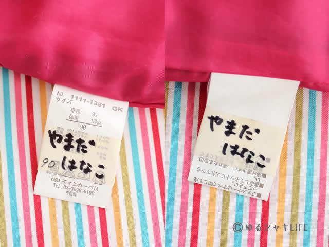 洋服の名前付けをマスキングテープでする方法4