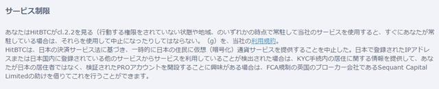 HitBTC日本人利用不可