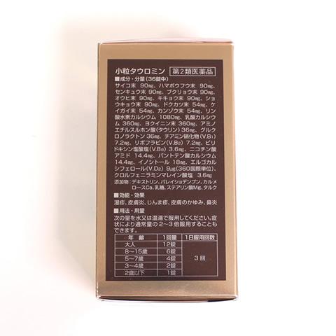 タウロミン成分・効果・用法