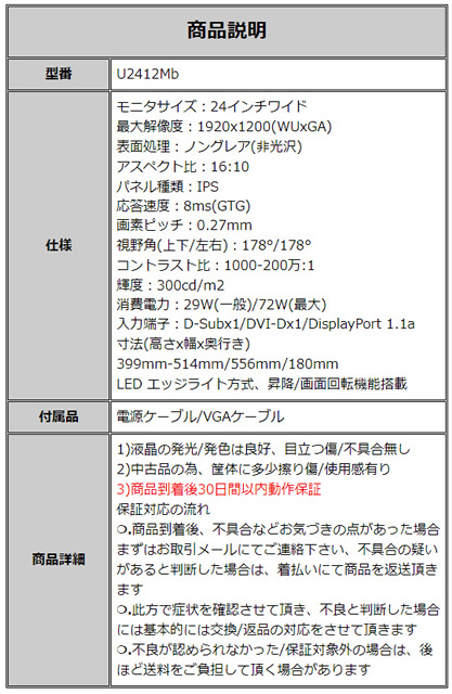 Dell・U2412Mb商品説明
