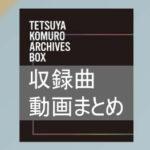 テツヤコムロアーカイブスボックス