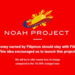 ノアプロジェクト・ロゴ