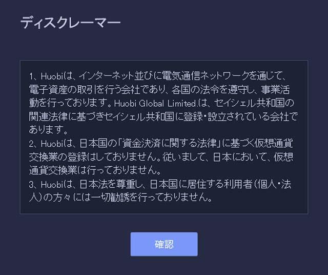 Huobiフォビ日本人利用禁止