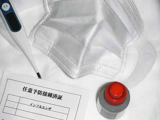インフルエンザ予防接種済証