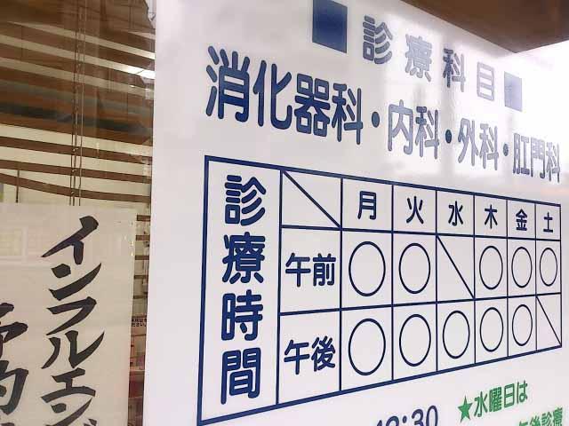 インフルエンザ予防接種・病院
