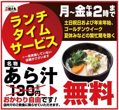 すし銚子丸 平日昼あら汁無料サービス