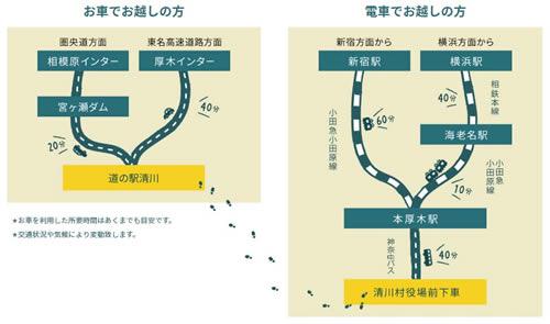 道の駅清川(清川村)へのアクセス
