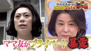 1週回って知らない話 高嶋ちさ子役 再現ドラマ