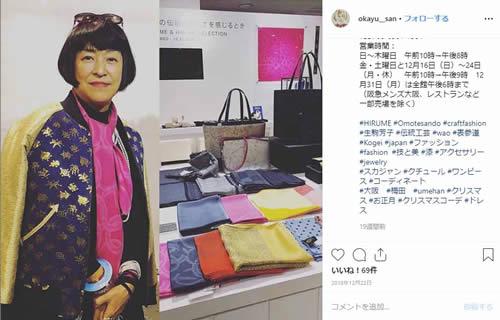 ファッションジャーナリスト生駒芳子