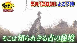 帰れマンデー 榛名神社 九折岩