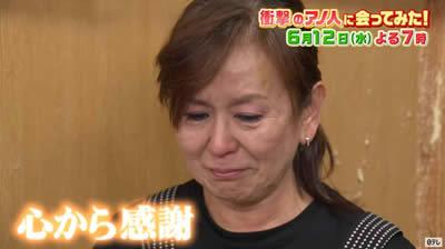 お好み焼和 大谷恵子 衝撃のアノ人に会ってみた!