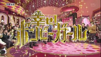 幸せ!ボンビーガール 日本テレビ