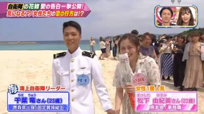 松下由紀美 ナイナイのお見合い大作戦!自衛隊の花嫁3時間SP