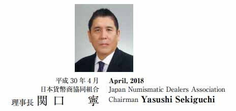 関口寧 日本貨幣商協同組合