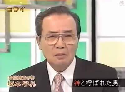塚本宇兵 指紋の神様
