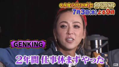 genking 工藤塾第2弾