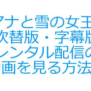 アナ雪2レンタル配信